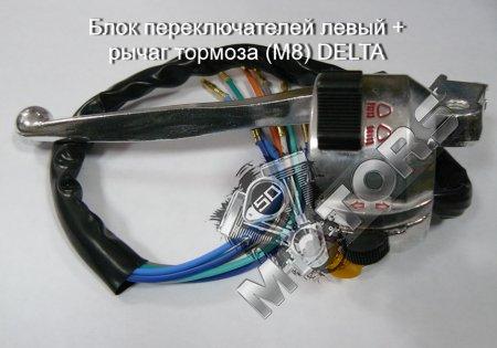 Блок переключателей левый + рычаг тормоза (М8) (хром, рычаг сцепления) DELTA