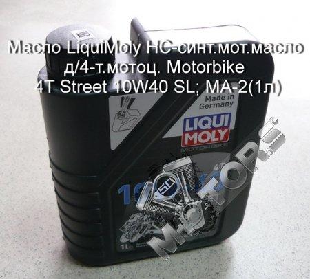 Масло LiquiMoly HC-синт.мот.масло д/4-т.мотоц. Motorbike 4T Street 10W40 SL; MA-2(1л)