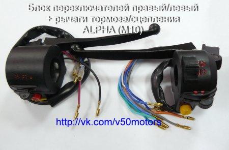 Блоки переключателей правый/левый + рычаги тормоза/сцепления ALPHA диаметр резьбы для зеркал(М10)