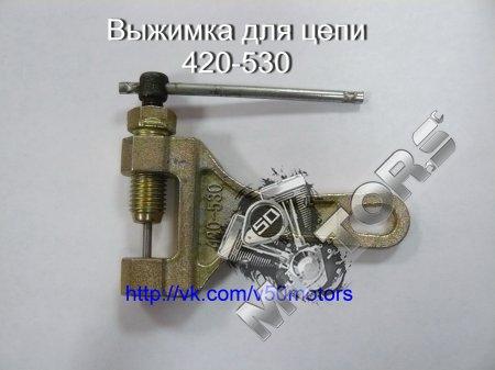Выжимка для мотоциклетной цепи 420-530