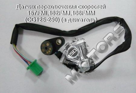 Датчик переключения скоростей, для моделей двигателя 157FMI,162FMJ,166FMM (CG125-250) (в двигатель)