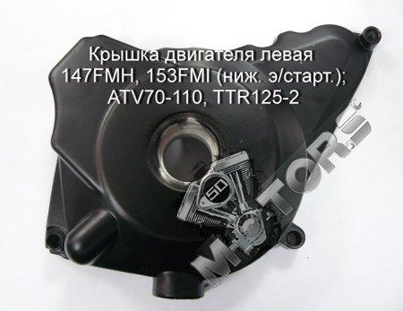 Крышка двигателя левая, модель двигателя 147FMH, 153FMI (ниж. э/старт.); ATV70-110, IRBIS TTR125-2