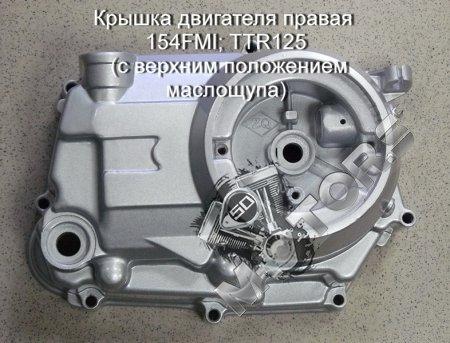 Крышка двигателя правая, модель двигателя 154FMI; TTR125 (c верхним положением маслощупа)