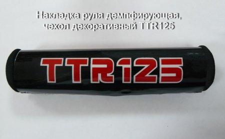 Накладка руля демпфирующая, чехол декоративный IRBIS TTR125 KAYO