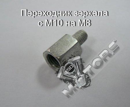 Переходник зеркала с (размер резьбы) М10 на М8