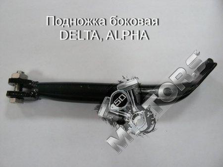 Подножка боковая DELTA, ALPHA, IRBIS VIRAGO