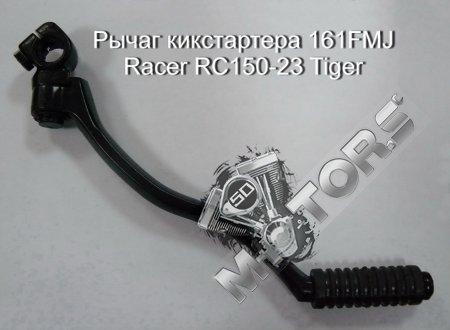 Рычаг кикстартера модель двигателя 161FMJ Racer RC150-23 Tiger