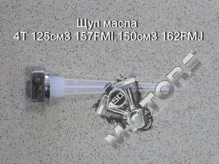Щуп масла 4T 125см3, модель двигателя- 157FMI, 150см3 162FMJ