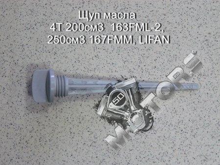 Щуп масла 4T 200см3, модель двигателя 163FML-2, 250см3 167FMM, LIFAN оригин ...