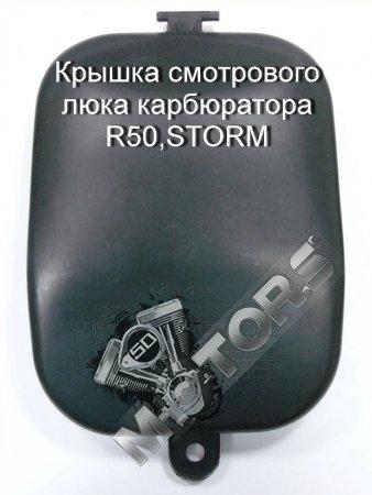 Крышка смотрового люка карбюратора R50,STORM,ACTIV NOVA