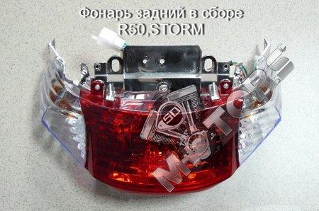 Фонарь задний в сборе IRBIS R50,STORM