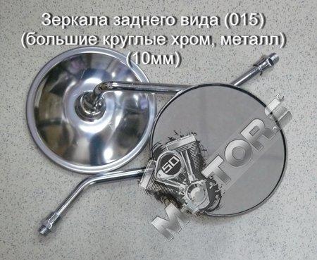 Зеркала заднего вида (015) (большие круглые хром, материалл металл) (диаметр резьбы 10мм)