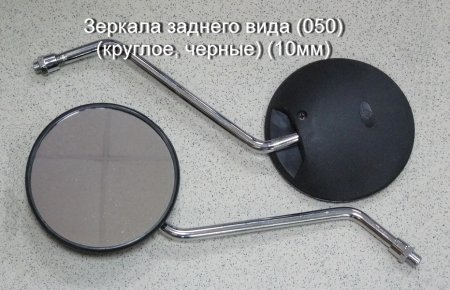 Зеркала заднего вида (050) (круглое, черные, пластик) (размер резьбы 10мм)