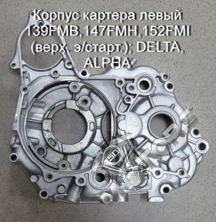 Корпус картера левый, модель двигателя 139FMB,147FMH,152FMI (верхний э/старт.); DELTA, ALPHA, IRBIS VIRAGO