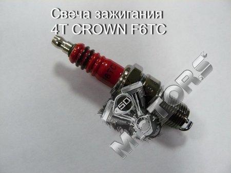 Свеча зажигания 4Т CROWN F6TC (на двиг. Буран-Lifan, аналог NGK BP6ES)