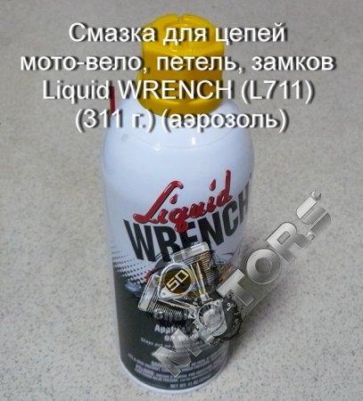 Смазка для цепей мотоциклов Liquid WRENCH (L711) (311 г.) (аэрозоль)