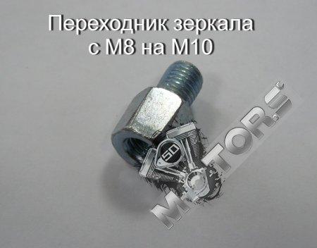 Переходник зеркала с (размер резьбы) М8 на М10