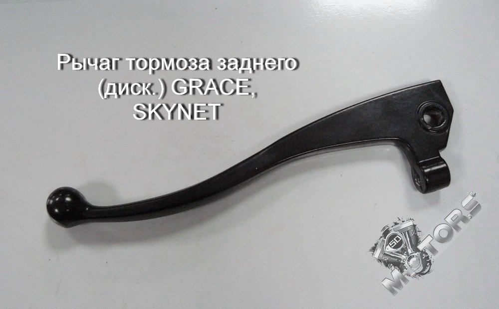 Рычаг тормоза заднего (диск.) GRACE, SKYNET