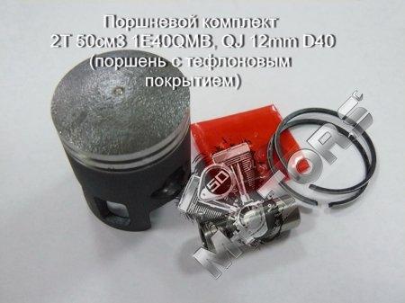 Поршневой комплект 2Т 50см3 модель двигателя 1E40QMB,QJ,STELS диаметр пальца 12mm D40 (поршень с тефлоновым покрытием)