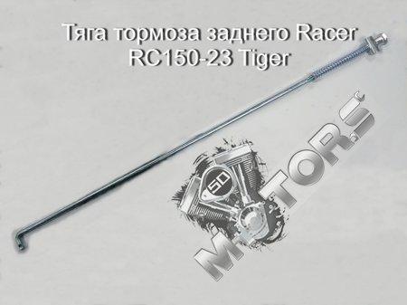 Тяга тормоза заднего модель Racer RC150-23 Tiger