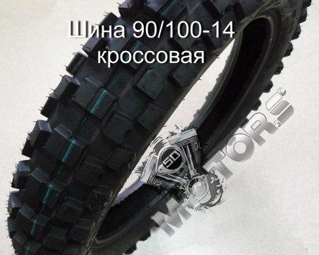 Шина 90/100-14 кроссовая, Kayo 140
