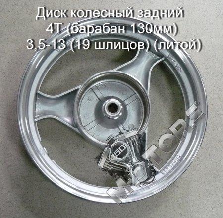 Диск колесный задний 4Т (тормозной барабан- 130мм) 3,5 R13 (19 шлицов) (литой)