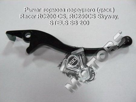 Рычаг тормоза переднего (для дискового тормоза) модель Racer RC200-CS, RC250CS Skyway, STELS SB 200