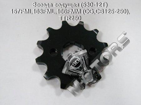 Звезда ведущая (530-12T), модель двигателя 157FMI,163FML,166FMM (CG,CB125-2 ...