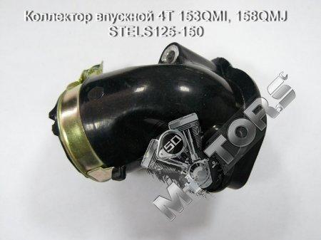 Коллектор впускной STELS TACTIC 150 4Т модель двигателя 153QMI, 158QMJ