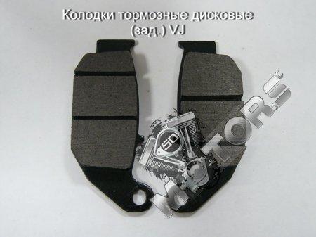 Колодки тормозные дисковые задние IRBIS VJ