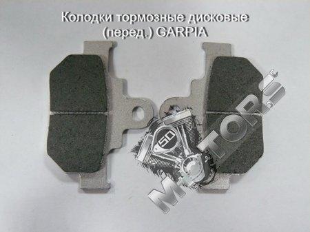 Колодки тормозные дисковые IRBIS GARPIA, перед.