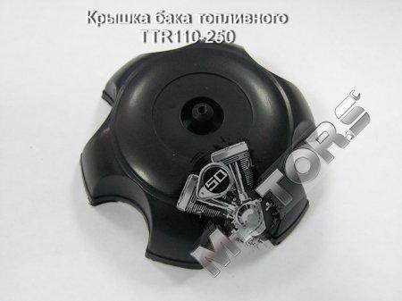 Крышка бака топливного IRBIS TTR110-250