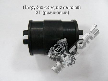 Патрубок соединительный 2Т (резиновый). Для соединения коллектора и карбюратора.