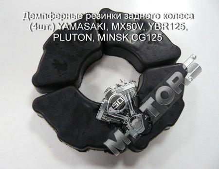 Демпферные резинки заднего колеса, комплект  (4шт.) YAMASAKI, MX50V
