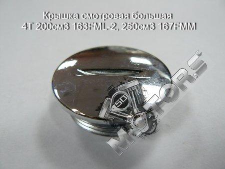 Крышка смотровая большая 4Т 200см3 163FML-2, 250см3 167FMM, для крышки генератора