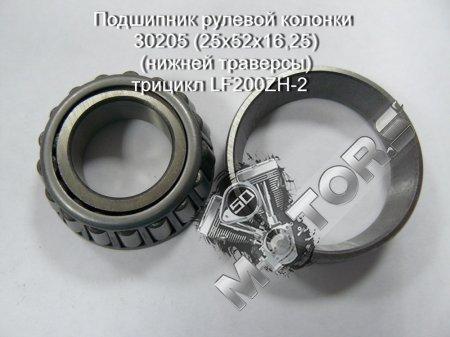 Подшипник рулевой колонки  30205, конусный, роликовый, размеры (25х52х16,25) (нижней траверсы)