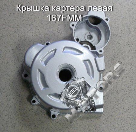 Крышка картера левая, модель двигателя 167FMM, крышка генератора