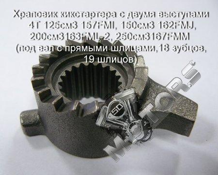 Храповик кикстартера с двумя выступами, модель двигателя 4Т 125см3 157FMI, 150см3 162FMJ, 200см3163FML-2, 250см3167FMM