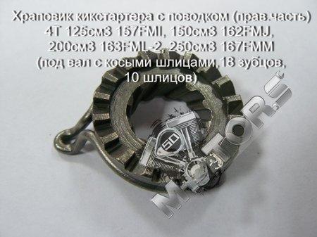 Храповик кикстартера с поводком(прав.часть), модель двигателя 4Т 125см3 157FMI, 150см3 162FMJ, 200см3 163FML-2, 250см3 167FMM