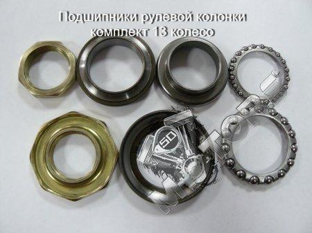 Подшипники рулевой колонки комплект, для R13 колеса