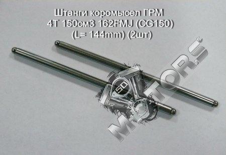 Штанги коромысел ГРМ, модель двигателя 4Т 150см3 162FMJ (CG150) (L= 144mm)