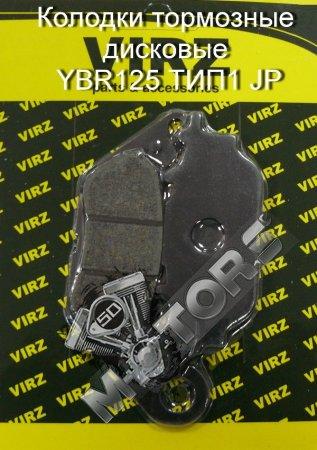 Колодки тормозные дисковые, Yamaha YBR125 , передний тормоз, ТИП1 JP