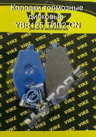 Колодки тормозные дисковые, передний тормоз, аналог YBR125 ТИП2 CN