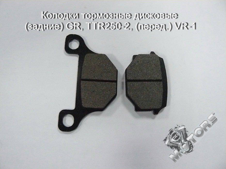 Колодки тормозные дисковые (задние) GR, TTR250-2, (перед.) VR-1