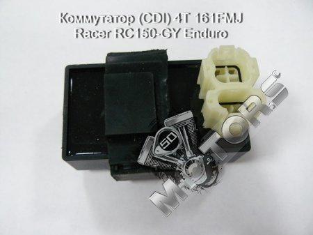 Коммутатор (CDI) модель 4Т 161FMJ Racer RC150-GY Enduro