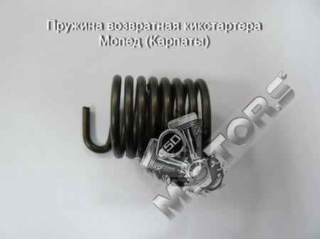 Пружина возвратная кикстартера, модель -Мопед (Карпаты)