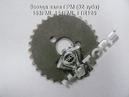 Звезда вала ГРМ (32 зуба) 153FMI, 154FMI, IRBIS TTR125, KAYO 125