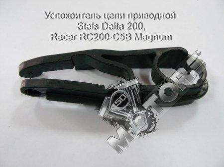 Успокоитель цепи приводной, модель Stels Delta 200, Racer RC200-C5B Magnum (резина)