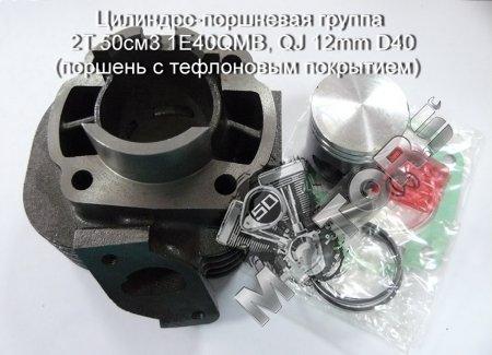 Цилиндро-поршневая группа 2Т 50см3 1E40QMB, QJ, диаметр пальца 12mm, диаметр цилиндра 40мм (поршень с тефлоновым покрытием)