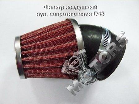 Фильтр воздушный нулевого сопротивления диаметр 48мм.
